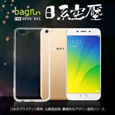 【Bagrun】OPPO R9s 5.5吋 日系空壓/氣墊/抗防摔/手機殼