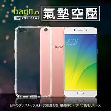 【Bagrun】OPPO R9s Plus 極度抗摔 空壓殼/氣墊/抗防摔/手機殼