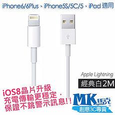 【MK馬克】Apple Lightning 充電傳輸線 iPhone專用 (2M) 經典白