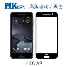 【MK馬克】HTC A9  全滿版鋼化膜 2.5D-黑白兩色
