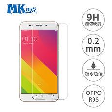 【MK馬克】OPPO R9S 5.5吋 9H鋼化玻璃膜 0.2mm (非滿版)