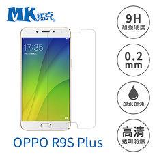 【MK馬克】OPPO R9S Plus 9H鋼化玻璃膜 (非滿版)
