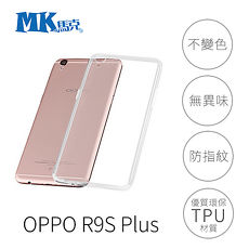 【MK馬克】OPPO R9S Plus 0.2mm 超薄透明軟殼手機殼保護套