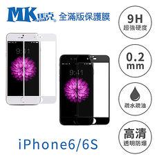 【MK馬克】iPhone6/6S 4.7吋 全滿版鋼化膜 2.5D-黑白兩色