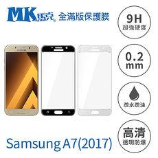 【MK馬克】Samsung A7(2017) 全滿版鋼化膜 2.5D-黑白兩色