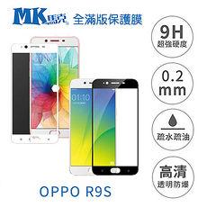 【送氣墊殼】OPPO R9S 全滿版鋼化膜 2.5D-黑白兩色