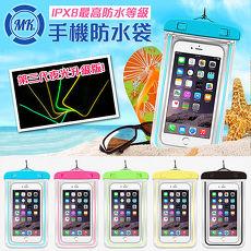 【MK馬克】夜光螢光手機防水袋 (6吋手機以下使用) IPX8最高防水等級