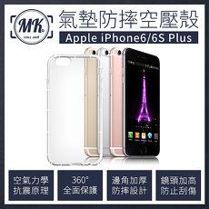 【MK馬克】APPLE iPhone6/6S Plus 5.5吋 空壓氣墊防摔手機透明保護殼