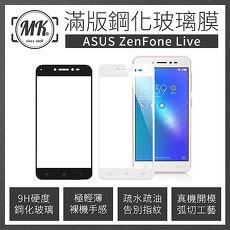 【MK馬克】ASUS ZenFone Live 全滿版2.5D鋼化膜