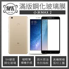 【MK馬克】小米 MAX2 全滿版2.5D鋼化膜