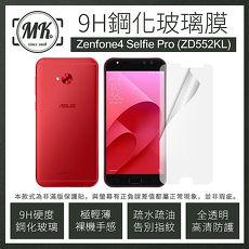 【MK馬克】ASUS ZENFONE4 Selfie Pro (ZD552KL) 9H鋼化玻璃膜 0.2mm (非滿版)