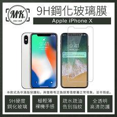 【MK馬克】APPLE iPhoneX 9H鋼化玻璃膜 (非滿版)