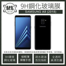 【MK馬克】 Samsung A8(2018) 9H鋼化玻璃膜 (非滿版)
