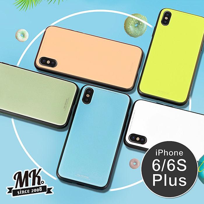 【贈鋼化膜】Apple iPhone 6/6S Plus 馬卡龍9H鋼化玻璃手機保護殼 軟邊冰晶白