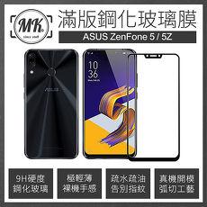 【MK馬克】ASUS Zenfone5 / 5Z (ZE620KL) 9H全膠滿版鋼化膜2.5D