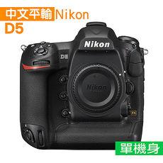 Nikon D5 單機身-XQD版*(中文平輸)-送專屬鋰電池+單眼相機包+YINGNUOST三維雲檯全景航空鋁合金腳架等好禮