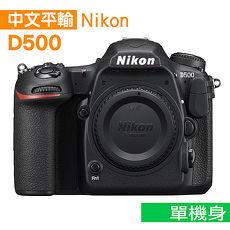 Nikon D500 單機身*(中文平輸)-送副電等好禮
