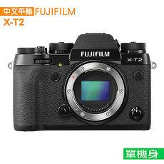 FUJIFILM X-T2 單機身*(中文平輸)-送64G電池相機包組全配組