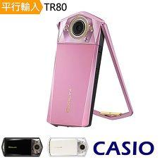領券折千-CASIO TR80 全新升級自拍神器*(中文平輸)~送32G+讀卡機+清潔組+保護貼