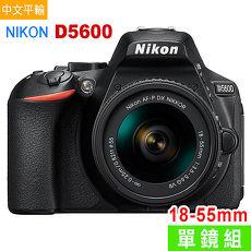 Nikon D5600 +18-55mm 單鏡組*(中文平輸)-送64G+副電池+單眼雙鏡包+大腳架等好禮
