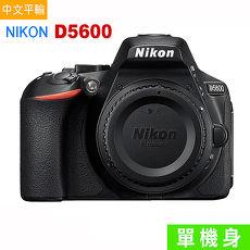 Nikon D5600單機身 (中文平輸)~送單眼相機包等好禮