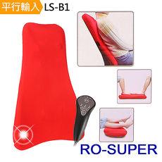 【樂舒普】RO-SUPER搥椎多功能按摩機LS-B1