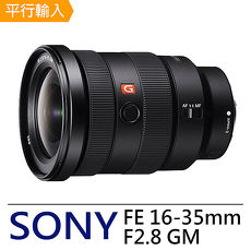 SONY FE 16-35mm F2.8 GM 鏡頭*(平輸)-送保護鏡+拭鏡筆