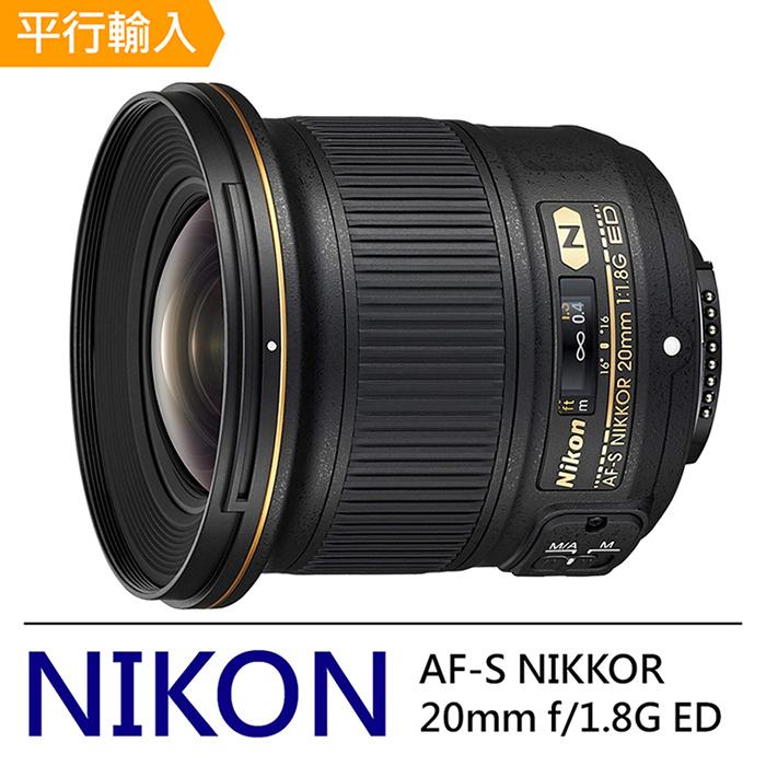 Nikon AF-S NIKKOR 20mm f/1.8G ED 超廣角及廣角定焦鏡頭*(平行輸入)