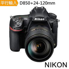 Nikon D850+24-120mm 單鏡組*(中文平輸)-送64G記憶卡+鋰電池+雙鏡包+航空鋁合金專業腳架等大全配組