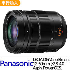 Panasonic Leica DG Vario Elmarit 12-60mm f/2.8-4.0 Asph. Power O.I.S. 標準變焦鏡頭-白盒*(平輸)-送抗UV保護鏡62mm+專用拭鏡筆