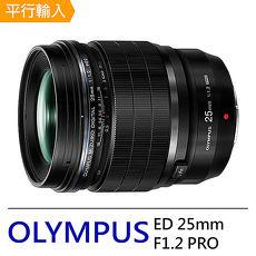OLYMPUS M.ZUIKO DIGITAL ED 25mm F1.2 PRO 標準至中距定焦鏡頭*(平行輸入)-送專用拭鏡筆