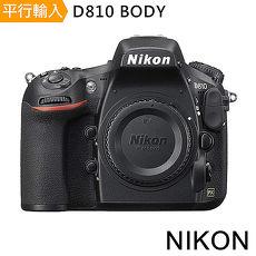Nikon D810 全片幅 單機身*(中文平輸)-送強力大吹球清潔組+硬式保護貼