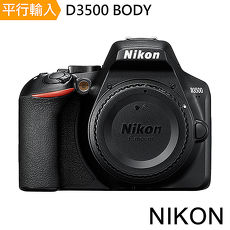 Nikon D3500 完美入門單眼 單機身*(中文平輸)-送單眼雙鏡包+強力大吹球清潔組等好禮