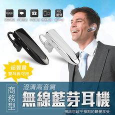 【LTP】30天待機持續24小時通話,超強電力極輕頂級商務型藍牙耳機