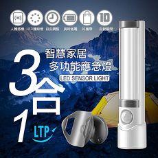 【LTP-應急燈】三合一感應小夜燈手電筒 人體紅外光控led 智慧家居多功能應急燈