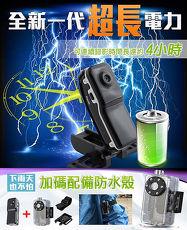 【LTP-微型攝影機】(再送防水外殼+充電器)全新升級持續 5小時錄影長電力版迷你高畫質攝影機