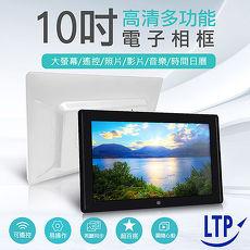 【LTP】10吋MP3/MP5/相片多媒體影音顯示器