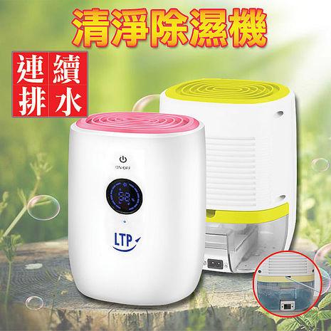 【LTP】 連續排水負離子清淨強效防潮除霉清淨除溼機粉紅色