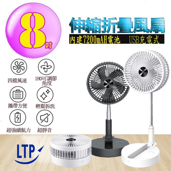 【LTP】8吋USB充電式伸縮折疊多用途風扇白色