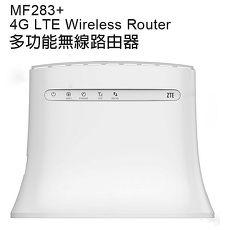【ZTE】MF283+ 多功能無線路由器4G全頻