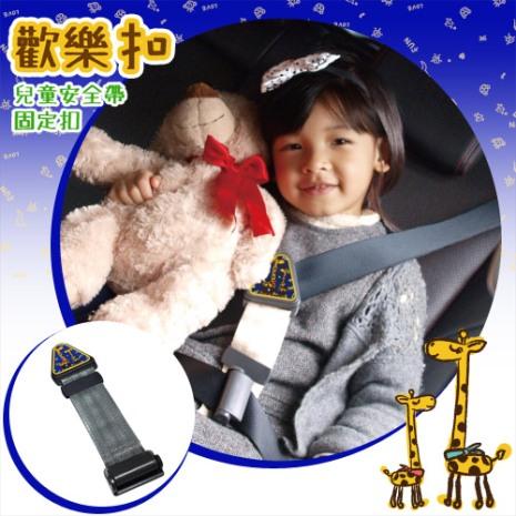 歡樂扣兒童安全帶調整固定器(雙入黑色)