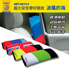 【安伯特】車用超大安全帶好眠枕(波羅的海)汽車安全帶護肩套 車用安全帶保護套保護墊