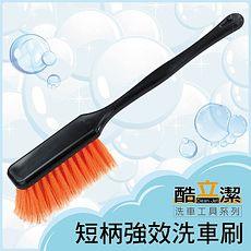 酷立潔 短柄強效洗車刷 不傷車身 汽車美容 洗車推薦