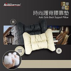 【安伯特】經典奢華系列-護脊腰靠墊 高科技太空棉 透氣 耐磨高雅米