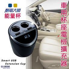 酷電大師能量杯 車用杯座電檢擴充器 3.1A 4孔車充 藍光LED 電瓶電壓顯示