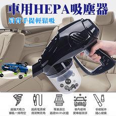 車用 HEPA吸塵器 肩背手提皆可 6米超長電源線紅色