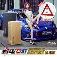 【安伯特】勁電金鑽版 柴/汽油車緊急啟動電源(加贈-三角警示架+充電轉接線+USB家用110V充電頭+收納盒)