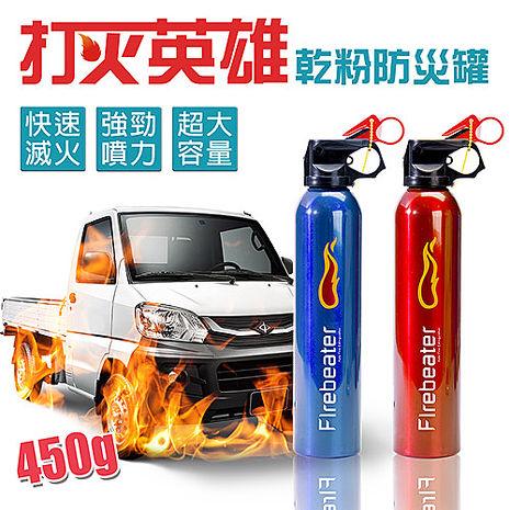 【打火英雄】乾粉防災罐大容量內附固定架適用ABC類鋁罐滅火器藍