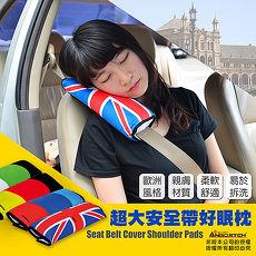 【安伯特】車用超大安全帶好眠枕四款任選-德國風/英倫風/地中海風/波羅的海汽車安全帶護套