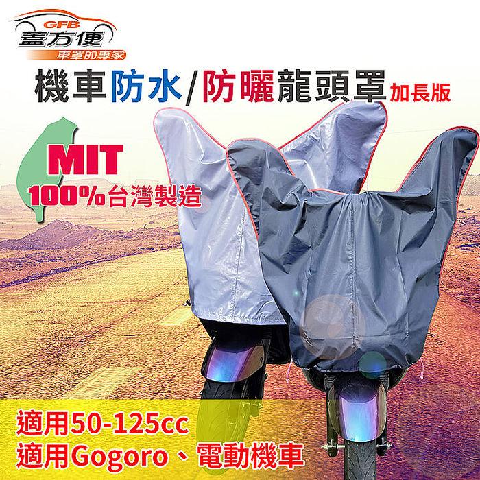 【蓋方便】防水防曬-機車龍頭罩(加長版)適用Gogoro與50-125cc各式機車龍頭藍灰色